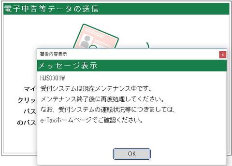 e-tax送信エラー