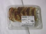 浜松餃子。