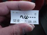 関東バスの整理券。