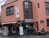 梅田屋商店。