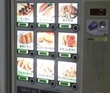 ニチレイ自販機。
