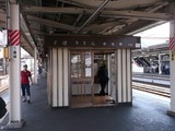 JR我孫子駅ホームの弥生軒。
