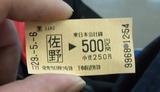 佐野駅発。