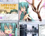 20080525 初音ミク桜の季節 200年後のゆりかもめ