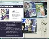 20091214 蒼樹うめさんコミケ同人誌09 summer