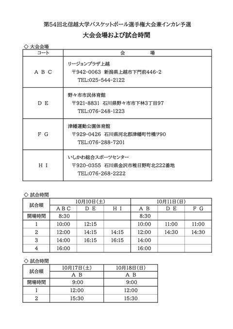 ?54??? カレ予選 組み合わせ02.9.29
