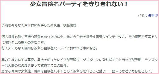 novel18.syosetu.com_n2103fc_