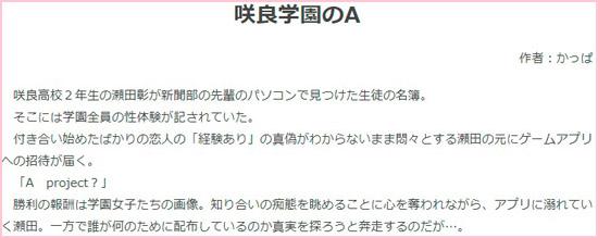 novel18.syosetu.com_n0576es_