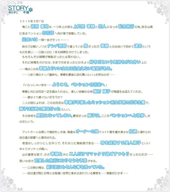 neyuki_story