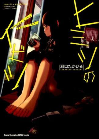 himitsu_no_ibitsu_1