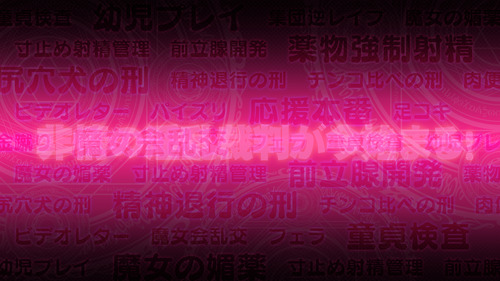 gyakumajyo_try_4