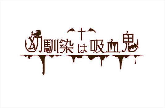 osananajimi_ha_kyuuketuki