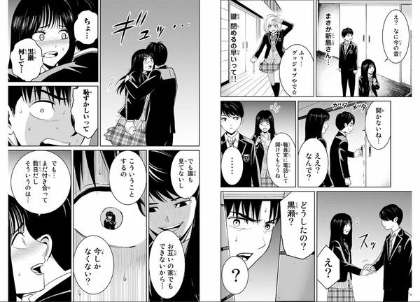 fukusyuu69_01
