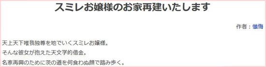 novel18_syosetu_com_n4281ck