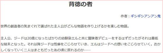 novel18_syosetu_com_n3195dk