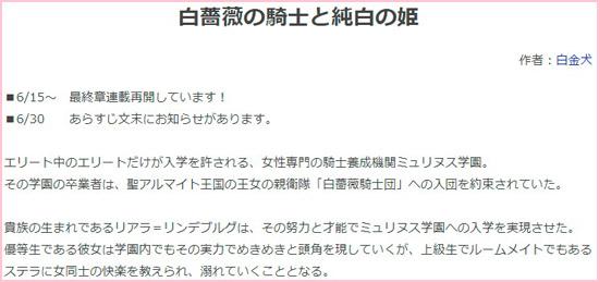 novel18.syosetu.com_n6240ff_