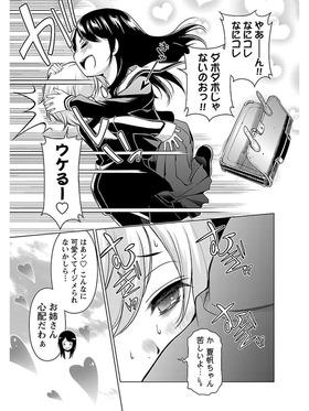 himitsu_no_ibitsu_0763
