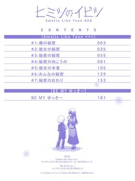 himitsu_no_ibitsu_0762