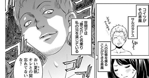himitsu_no_ibitsu_0766s