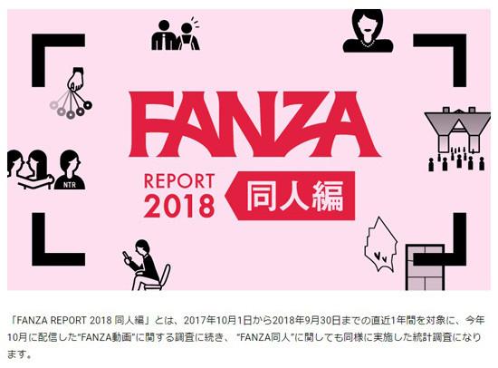 fanza_report_2018main