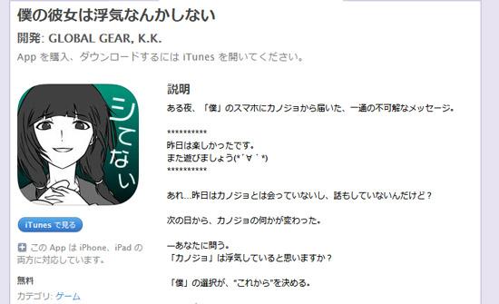 uwakano_app