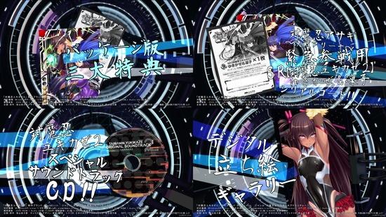 yukikaze2_demo010