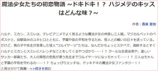 novel18_syosetu_com_n5142dt