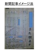 新聞記事イメージ法