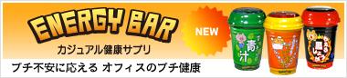 energybar-bn