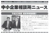 経営革新会議20081227082238-00001