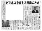 1新聞掲載