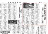 20120718包装機械工業新聞