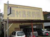 湯村温泉劇場