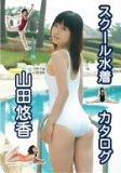 山田悠香 「スクール水着カタログ」