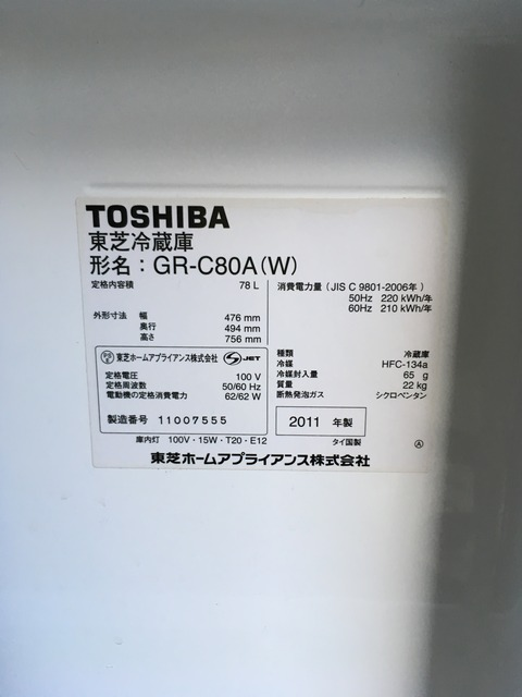 202冷蔵庫型式