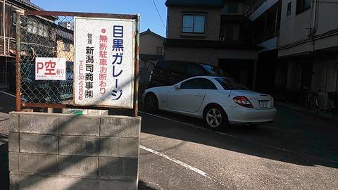meguro-garage