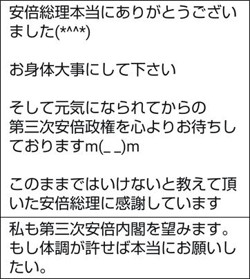 安倍辞任4