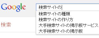 検索サイトの罠