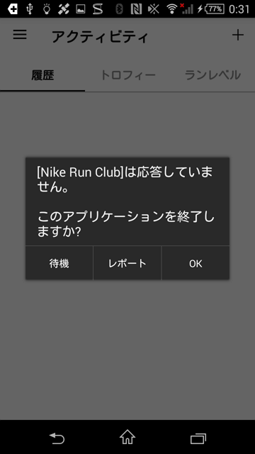 Nike Run Club Freeze
