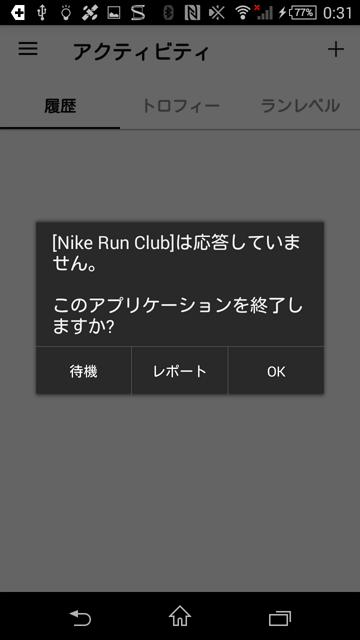 Nike Run Club Freeze