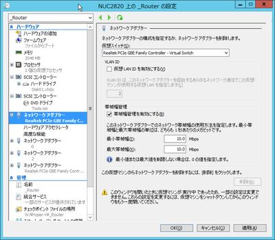 Hyper-V_VM_Config