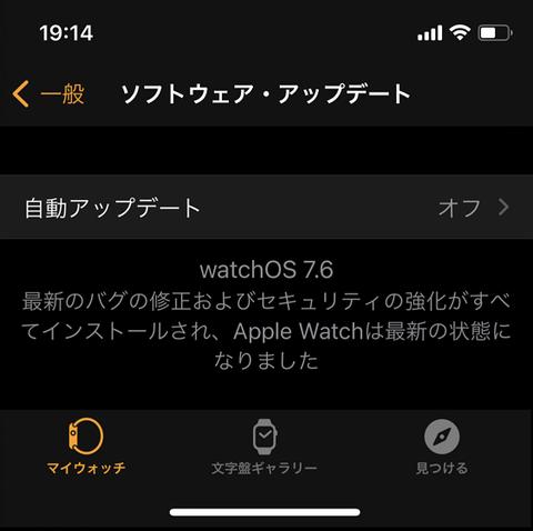 watchOS7.6