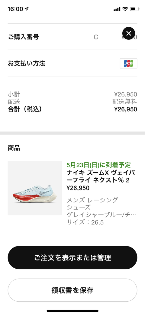 02.Nike ZoomX Vaporfly Next% 2 OG