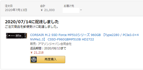 Oder_CORSAIR_Mdot2_SSD_Force_MP510