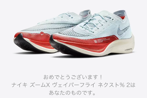 01.Nike ZoomX Vaporfly Next% 2 OG