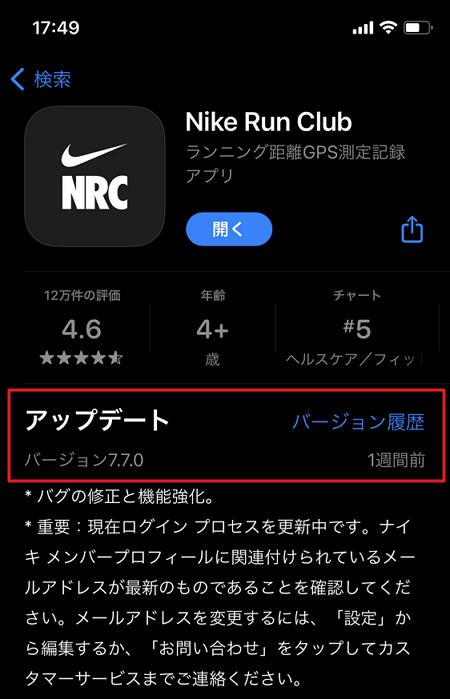 NIKE_Run_Club7.7.0