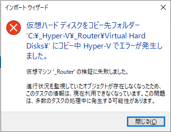 Hyper-V_VirtualMachine_Import_Error