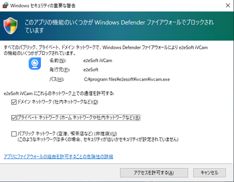 WindowsFirewall_Dialog