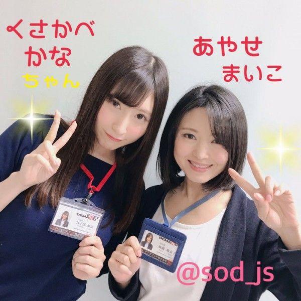 SOD宣伝部に入社した美人妻・綾瀬麻衣子、AV出演否定するもわずか7日後でAVデビュー宣言ww