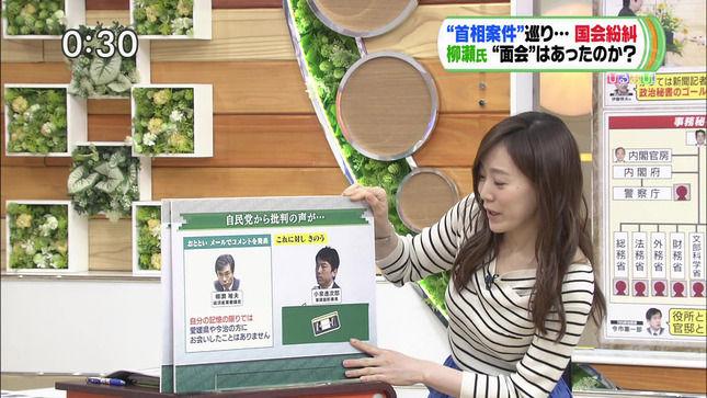 江藤愛アナ ニットの横乳!